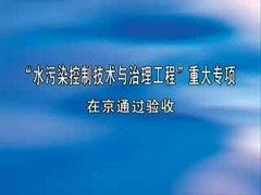 """""""水污染控制技术与治理工程""""重大专项在京通过验收"""
